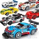 拼裝玩具兼容樂高森寶積木小玩具男孩子益智拼裝汽車跑車繫列拼圖賽車模型 【快速出貨】