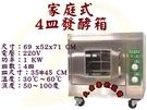 4皿發酵箱/醱酵箱/家庭式發酵箱/小4皿發酵箱/半皿發酵箱/大金餐飲設備