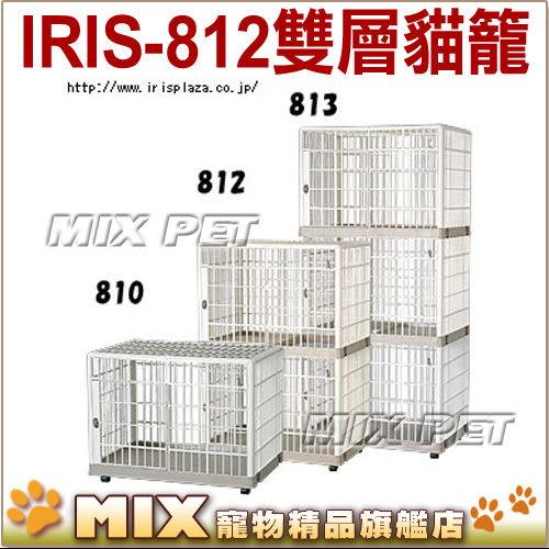 ◆MIX米克斯◆日本IRIS精緻室內日系雙層貓籠【812】安裝容易又簡便,附輪子方便移動