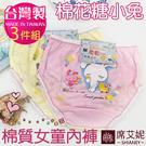 兒童內褲 女童內褲 棉花糖小兔 (三入組) 台灣製造 No.717-席艾妮SHIANEY