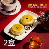 饗得美.粒粒金沙紅豆餡餅(每盒6入)x2盒﹍愛食網