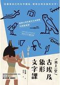 來上一堂古埃及象形文字課
