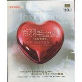 白羽毛之戀情歌精選集CD(10片裝)