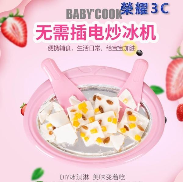 炒酸奶機家用炒冰機diy自制炒冰淇淋機兒童炒冰盤小型迷你免插電 【99免運】