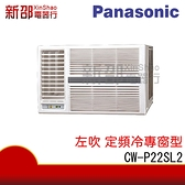 *新家電錧*【Panasonic國際CW-P22SL2】左吹定頻窗型系列-標準安裝