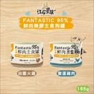 汪喵星球[經典鮮肉無膠主食狗罐,火雞/鱉蛋雞,165g,台灣製] (單罐)