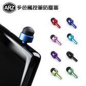 多色觸控筆防塵塞 3.5mm耳機孔 防塵塞 麥克風造型 多款顏色 防潮塞 金屬色 電容筆 保護塞 ARZ