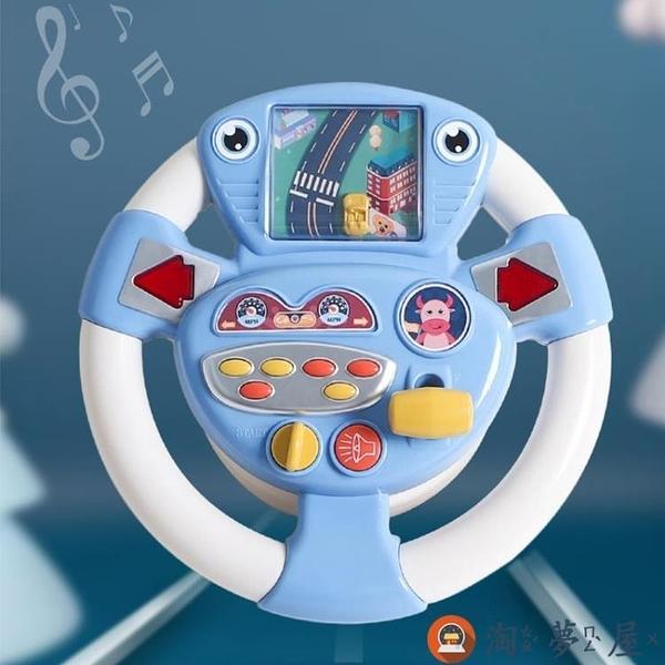 兒童方向盤模擬副駕駛寶寶汽車仿真益智早教手眼協調玩具后座【淘夢屋】