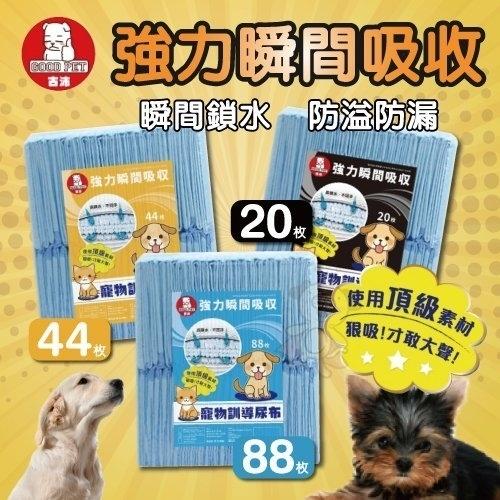 4包免運組古沛《超強力瞬間吸收》寵物用尿布