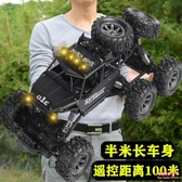 遙控車 超大兒童遙控車充電動遙控汽車玩具合金遙控越野車男孩四驅攀爬車