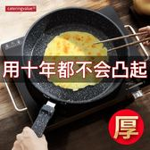 新款石平底鍋不粘鍋煎牛排煎餅鍋電磁爐燃氣通用煎蛋鍋 QQ1316『樂愛居家館』