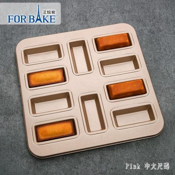10連費南雪蛋糕烤盤模具 不粘碳鋼金磚蛋糕家用烤盤 qz3757【Pink中大尺碼】
