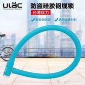 自行車鎖新款ULAC優力自行車鎖山地車硅膠鋼纜鎖騎行裝備配件鎖防劃ST-3 溫暖享家