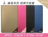 【ATON 鐵塔系列】隱扣蘋果 iPad Air 2 A1566 / A1567 平板 皮套側掀側翻套殼保護套殼