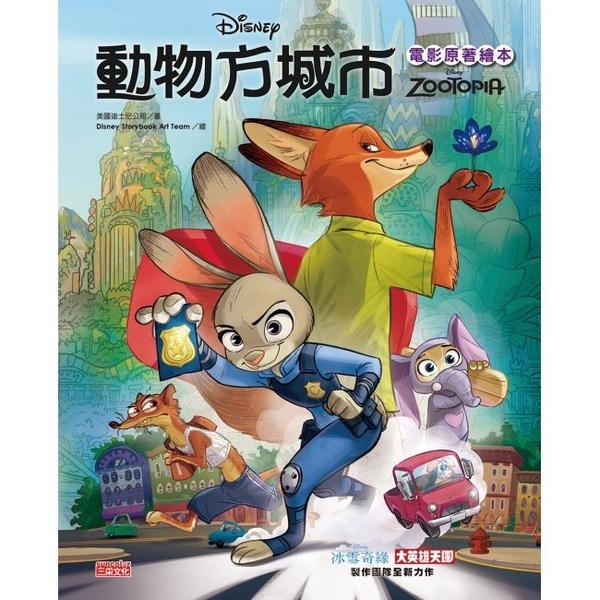 動物方城市電影原著繪本 三采(購潮8)