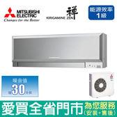 三菱變頻冷暖空調6-8坪1級MSZ/MUZ-EF42NAS銀_含運送到府+標準安裝【愛買】