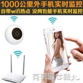 針孔攝隱機 智慧無線wifi家用手機戶外超小遠程隱形迷你攝影頭防針孔監控攝影 全館免運