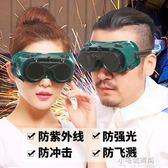 勞保眼鏡 電焊眼鏡焊工雙鏡片氬弧焊雙層玻璃防強光防護眼鏡勞保鏡 小宅妮時尚