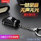 Alisten-S21小汽車飾品錄音筆 專業高清智慧降噪聲控迷你學生商務 MKS年前鉅惠