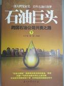【書寶二手書T6/社會_ZIZ】石油巨頭︰跨國石油公司興衰之路.下_王才良