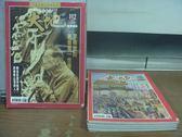 【書寶二手書T6/雜誌期刊_PDN】大地_112~119期間_共5本合售_李梅樹的祖師廟一世情等