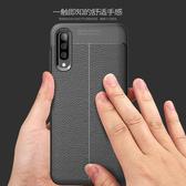 三星 A50 A70 內散熱設計 全包邊皮紋 手機殼 矽膠軟殼 手機套 質感軟殼 保護殼 防摔殼