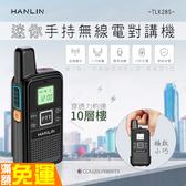 夾式設計 無線電 HANLIN-TLK28S USB充電 迷你手持無線電對講機 多頻可選 穿透力強 降噪大聲