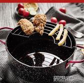 煎鍋 日式麥飯石天婦羅油炸鍋家用迷你加厚日本小炸鍋不粘油鍋省油燃氣