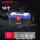 五金家用塑料小號手提式電工多功能維修車載盒收納箱工具箱CY『小淇嚴選』