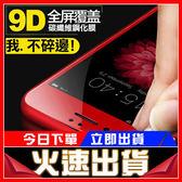 [24H 現貨快出] 9D 軟邊 碳纖維 鋼化膜 蘋果 iphone5 5s se iphone6 6s plus 保護膜 全包邊 弧邊 貼合