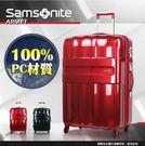 新秀麗Samsonite 行李箱 旅行箱 29吋 S43