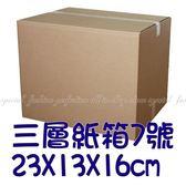 (100入)  【GX106】三層紙箱KK+7號 23X13X16超商紙箱 快遞箱 搬家紙箱 ★EZGO商城★
