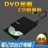 外置光驅電腦外置DVD光驅臺式機筆記本通用USB移動光驅讀碟刻錄CD-RW 榮耀 上新