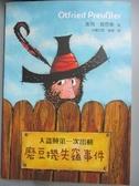 【書寶二手書T1/兒童文學_XCU】大盜賊第一次出動:磨豆機失竊事件_奧飛‧普思樂
