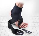 護踝男女腳腕關節固定防護腳裸運動腳套籃球護腳踝 伊鞋本鋪