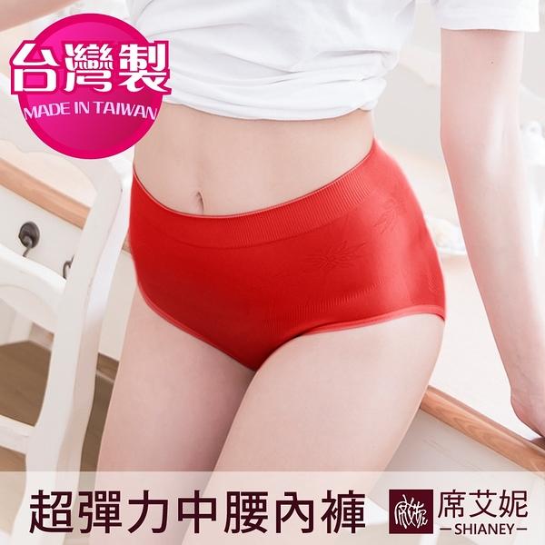 女性 超彈力 舒適中腰內褲 超彈性 提臀 透氣 台灣製no.663-席艾妮SHIANEY
