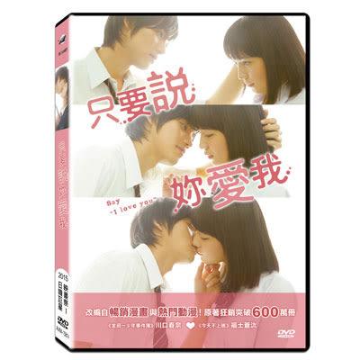 只要說妳愛我DVD 福士蒼汰/川口春奈