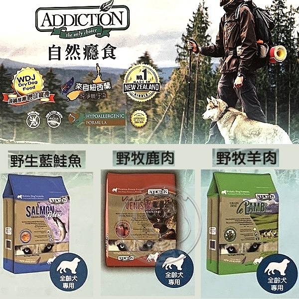 【培菓幸福寵物專營店】ADD自然癮食無穀全齡犬飼料》全齡犬藍鮭魚 9kg