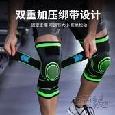 專業運動護膝蓋男女關節護套籃球裝備跑步健身防滑薄款護腿漆保暖 衣櫥秘密