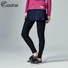 【下殺↘5折】ADISI 女吸濕速乾修飾短裙 AD1711167 (S-XL) / 城市綠洲專賣