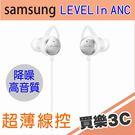 Samsung 三星 LEVEL In ANC 降噪高音質 入耳式耳機 白色,超薄線控 金屬設計,EO-IG930