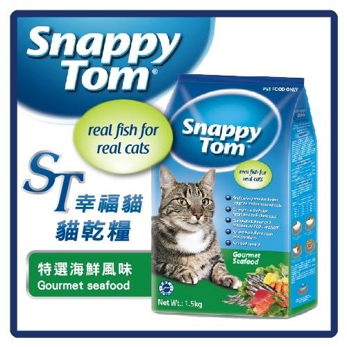 【力奇】ST幸福貓 貓乾糧-特選海鮮風味-1.5kg-【小魚乾添加,美味升級】可超取(A002D02)