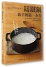 鑄鐵鍋新手的第一本書:單一食材多變化!簡單調味+烹調技巧,做出...【城邦讀書花園】