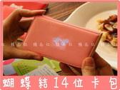 【蝴蝶結12位卡包】韓版Caroline甜美公主卡片包收納包(金融卡冊/卡套/信用卡夾/提款卡)