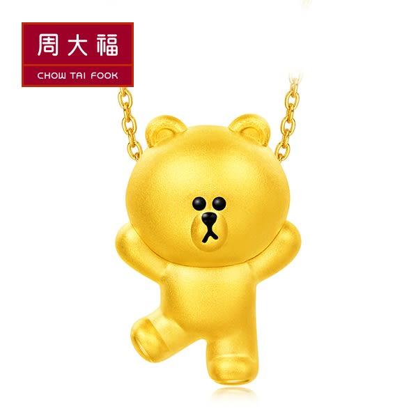 開心熊大Brown黃金吊墜