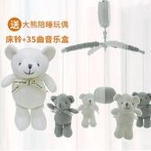 床鈴 家床鈴嬰兒新生寶寶床頭音樂旋轉搖鈴3-6-12個月0-1歲玩具【快速出貨】