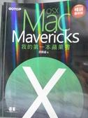 【書寶二手書T4/電腦_WDM】我的第一本蘋果書:Mac OS X Mavericks_詹凱盛