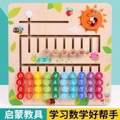 木制計數器兒童數數棒小學生數學教具幼兒園算盤兒童加減法學習板