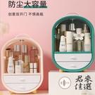 化妝品置物架桌面可愛整理口紅護膚收納盒【君來佳選】
