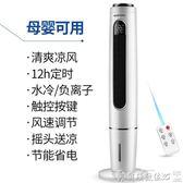 冷氣機家用制冷器小型新款空調單冷風扇水冷塔式靜音冷氣機 igo220v爾碩數位3c